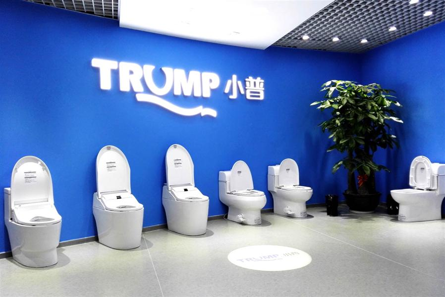 مراحيض ترامب