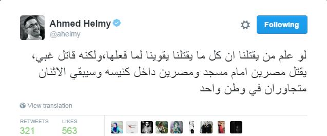 حمد-حلمى-على-تويتر.