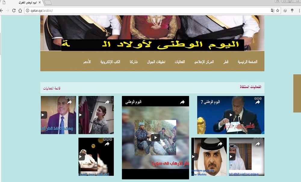 اختراق صفحات قطر