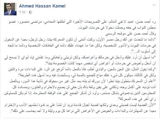 بيان احمد حسن