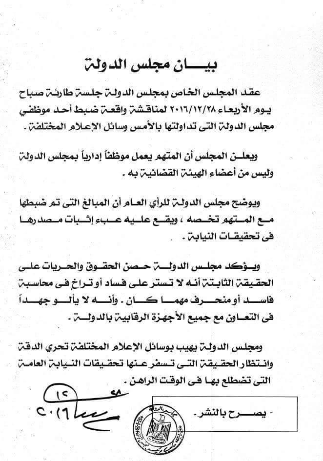 بيان مجلس الدولة