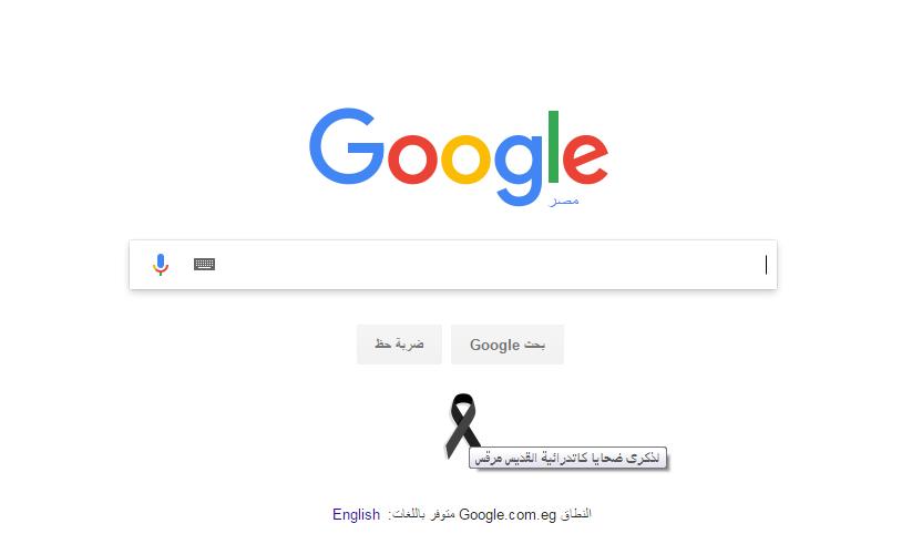 جوجل يعلن الحداد
