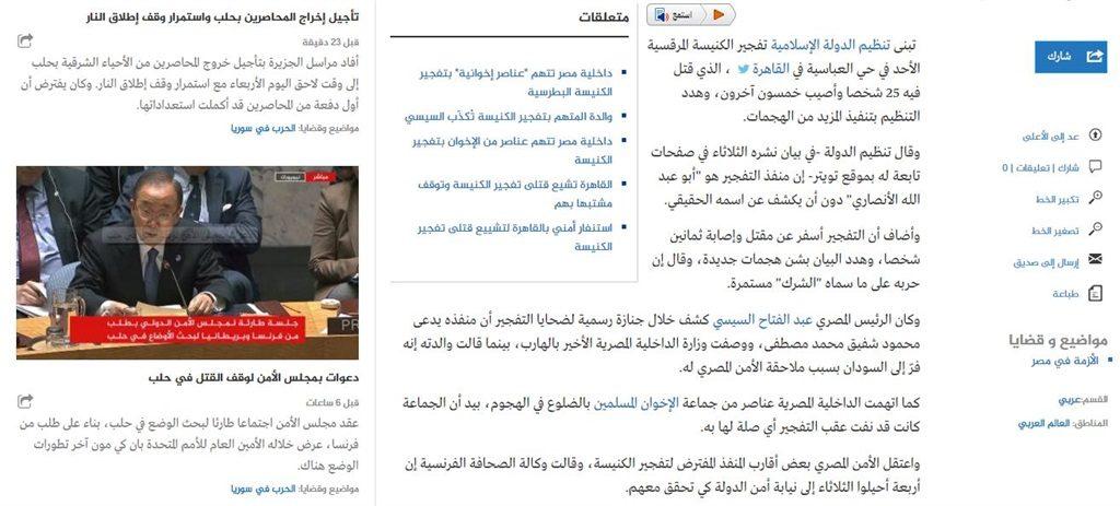 خطأ قناة الجزيرة