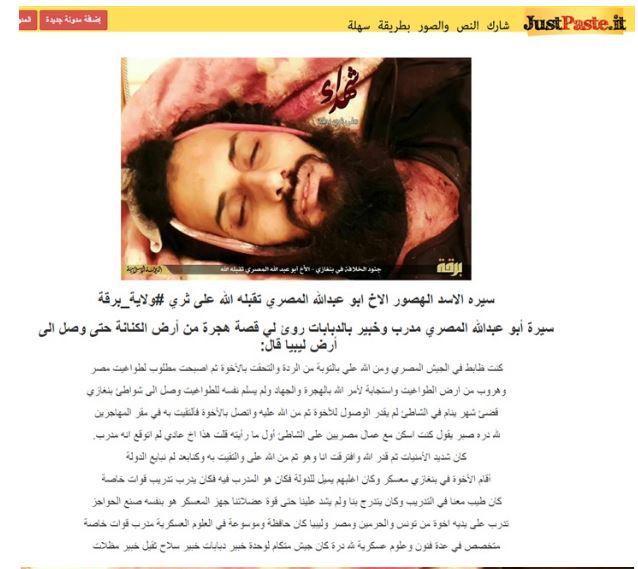 داعش يعلن مقتل ابو عبد الله المصرى